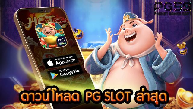 download pg slot